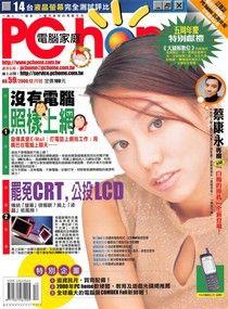 PC home 電腦家庭 12月號/2000 第059期