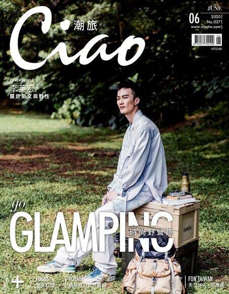 Ciao潮旅 06月號/2020 第27期