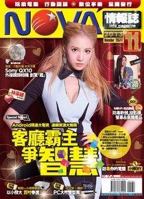 NOVA情報誌 11月號/2013 第136期