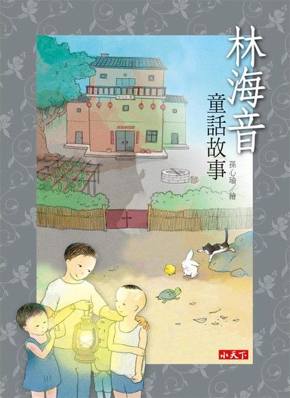 林海音童話故事
