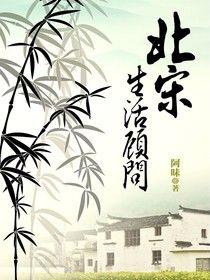 北宋生活顧問(卷三)