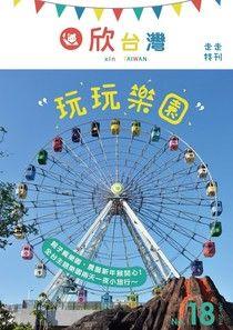 欣台灣走走系列NO.18:走走特刊 玩玩樂園
