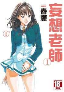 妄想老師(01)