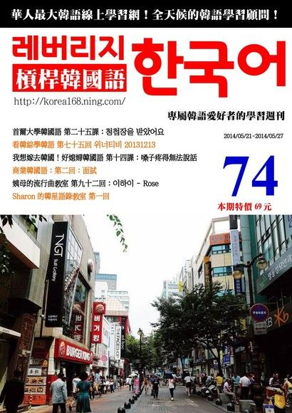 槓桿韓國語學習週刊第74期