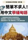 緬甸語簡單不求人