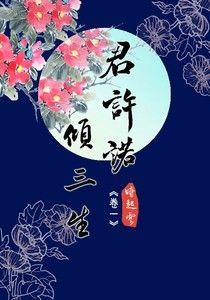 《君許諾,傾三生》卷1(18禁)