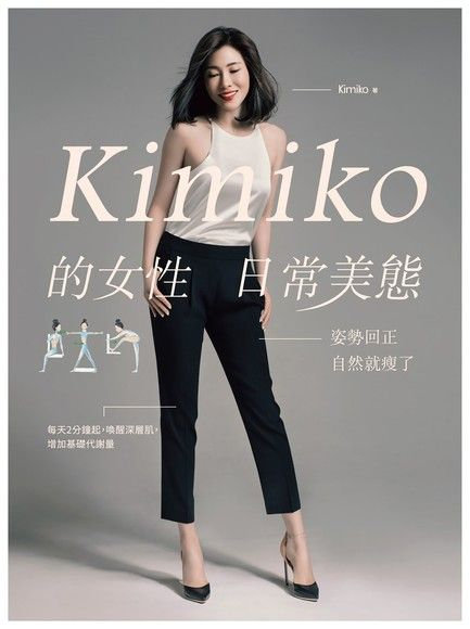 Kimiko的女性日常美態