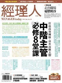 經理人月刊 09月號/2015 第130期