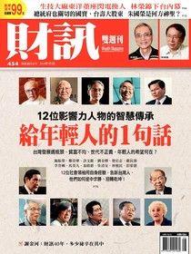 財訊雙週刊 454期 2014/07/03