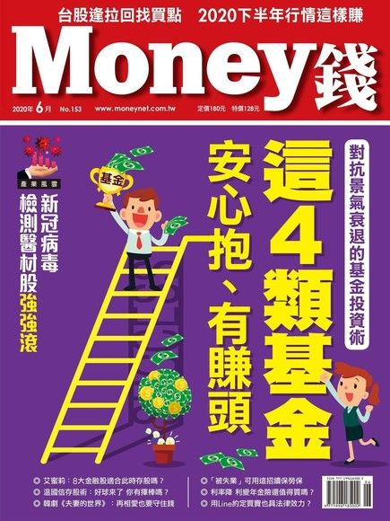 Money錢 06月號/2020 第153期