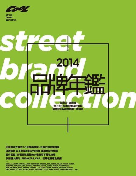 2014 COOL品牌年鑑
