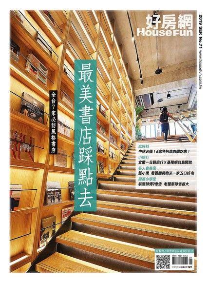 好房網雜誌 09月號/2019 第71期