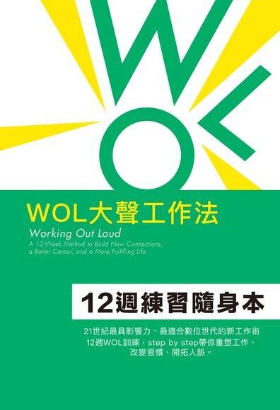 WOL大聲工作法12週練習隨身本