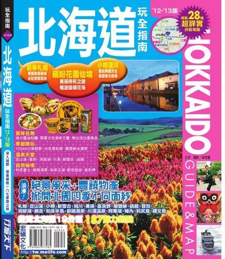 北海道玩全指南(12'~13'版)