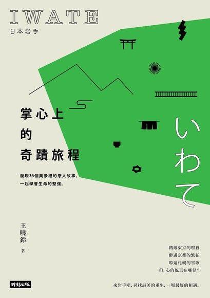 日本岩手,掌心上的奇蹟旅程