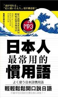 日本人最常用的慣用語