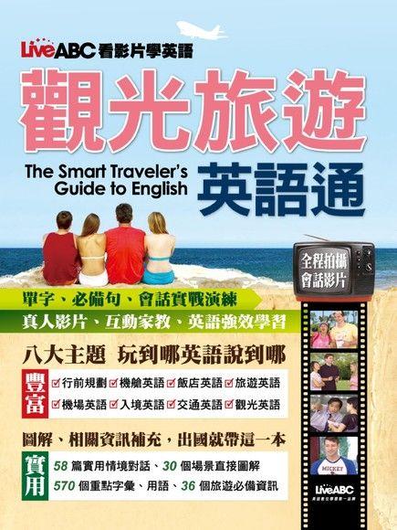 觀光旅遊英語通