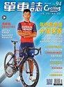 Cycling Update單車誌雙月刊 02-03月號 2017年 第94期