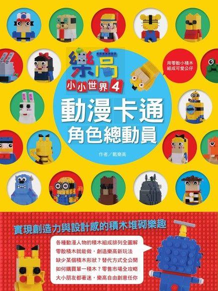 樂高小小世界4:動漫卡通角色總動員
