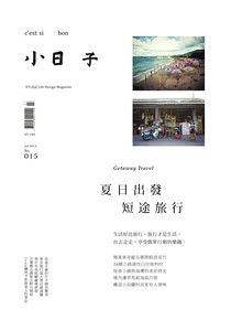 小日子享生活誌 7月號/2013 第15期