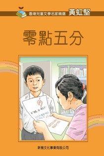 香港兒童文學名家精選(第二輯)‧零點五分
