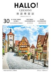 HALLO!Germany德語學習誌 10月號/2020 第30期