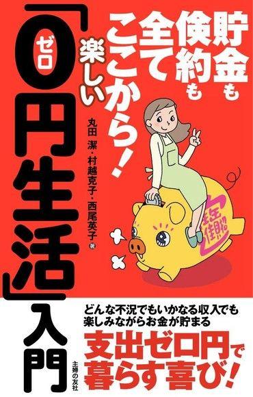 儲蓄跟省錢都從這裡開始! 快樂「0圓生活入門」(日文書)