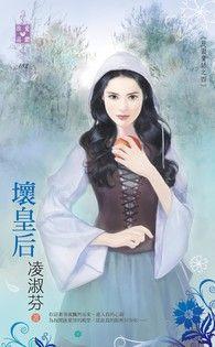 壞皇后【反面童話之四】