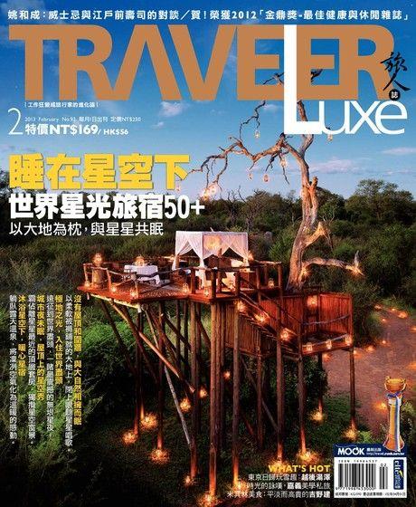 TRAVELER luxe旅人誌 02月號/2013 第93期