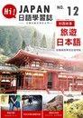 HI!JAPAN日語學習誌 07月號/2016 第12期