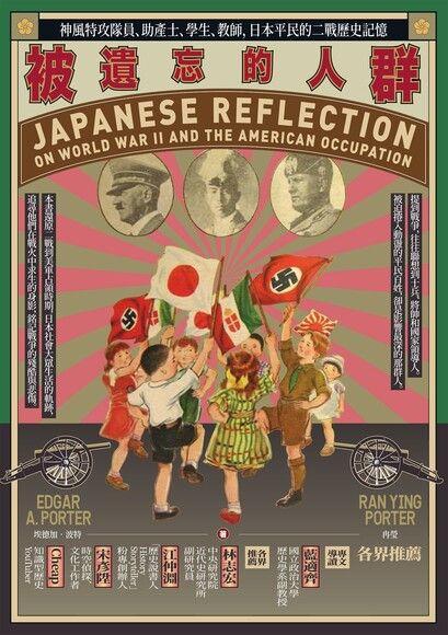 被遺忘的人群:神風特攻隊員、助產士、學生、教師,日本平民的二戰歷史記憶