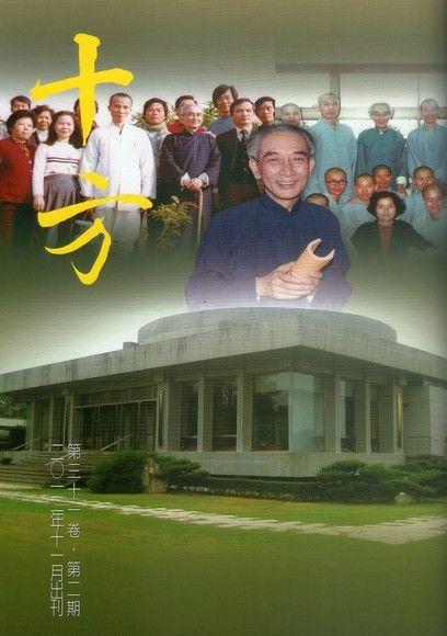 《十方月刊》第三十一卷‧第二期(商鼎)