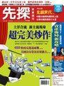 先探投資週刊 1735期 2013/07/19