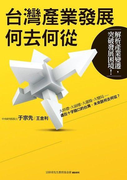 台灣產業發展何去何從