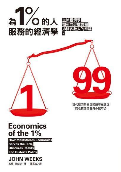 為1% 的人服務的經濟學