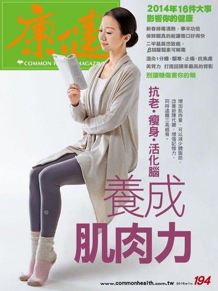 康健雜誌 01月號/2015 第194期