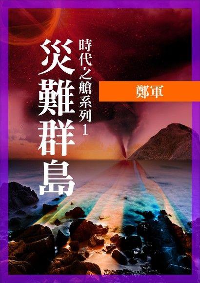時代之艙系列1:災難群島