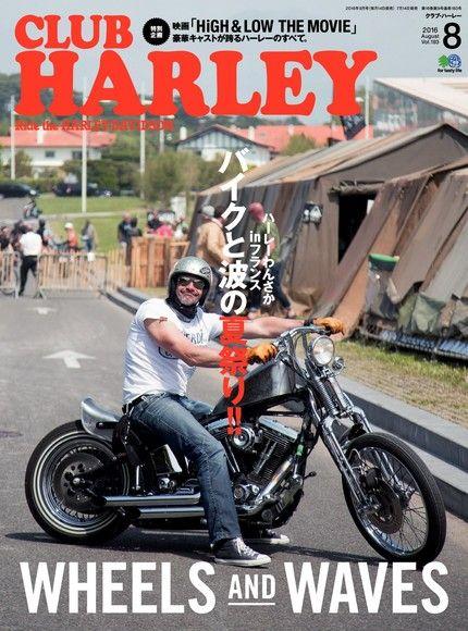 CLUB HARLEY 2016年8月號 Vol.193【日文版】