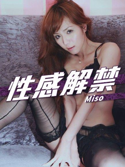 性感解禁-Miso