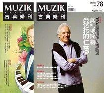 MUZIK古典樂刊 08月號/2013 第78期