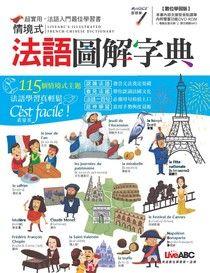 情境式法語圖解字典
