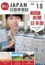 HI!JAPAN日語學習誌 01月號/2017 第18期