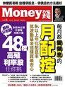 Money錢 05月號/2018 第128期
