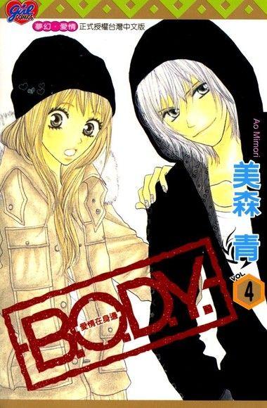 B.O.D.Y.~愛情在身邊~ (4)