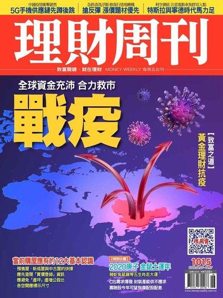 理財周刊 第1015期 2020/02/07