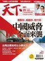 天下雜誌 第554期 2014/08/20