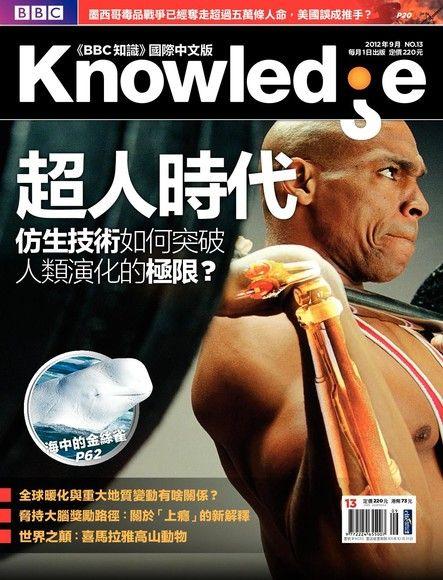 BBC知識 Knowledge 09月號/2012 第13期