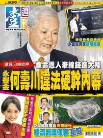 壹週刊 第839期 2017/06/22