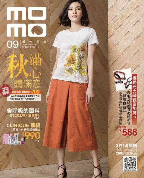 MOMO購物型錄-9月號