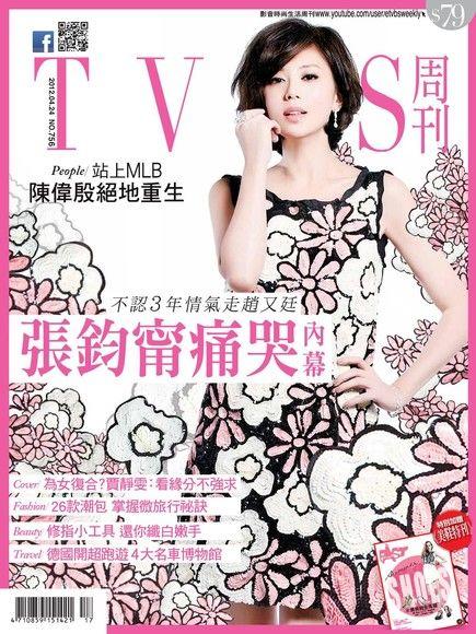 TVBS周刊 第756期 本刊